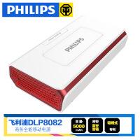 Philips/飞利浦 DLP8082 蓝牙可通话音箱 插卡音响 移动电源充电宝 (5200毫安内置电池,蓝牙配对播放音乐,可插TF记忆卡,多功能移动电源。)
