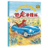 恐龙冲锋队 [英] 潘妮・黛尔;华星 9787537671798睿智启图书