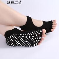 瑜伽五指袜女士专业防滑瑜伽用品露背露趾袜纯棉瑜伽健身运动袜子