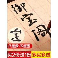 毛边纸米字格宣纸书法专用纸毛笔字纸练习纸初学者套装学生用纸练字作品纸书写纸加厚手工竹浆元书纸