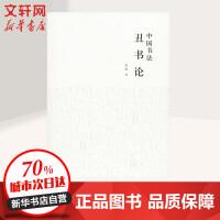 中国书法丑书论 楚默 著