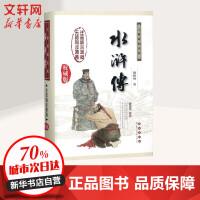 水浒传 无障碍阅读版 非常不错版 全新版 四大名著