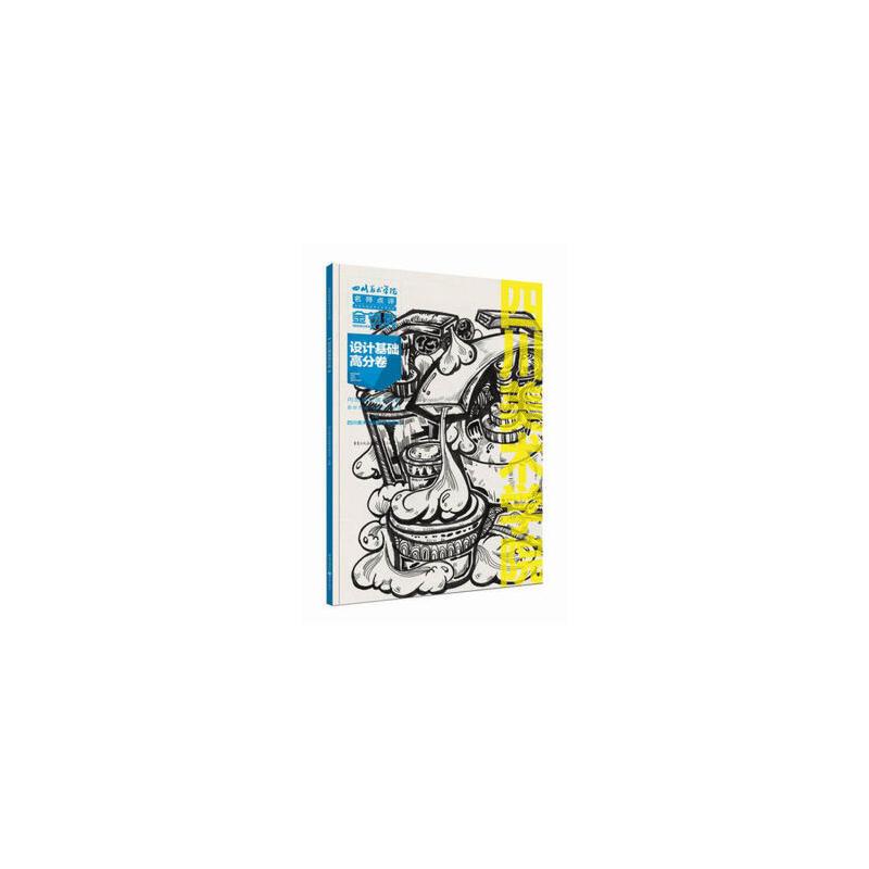 设计基础高分卷 四川美术学院招生委员会,刘建峰,陈刚著 重庆出版社 书籍正版!好评联系客服有优惠!谢谢!