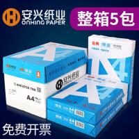 安兴A4纸打印复印纸一箱80g办公用品用纸批发70g白纸打印机纸张双面整箱加厚纸白色草稿纸500张一包学生用a3