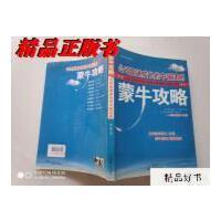 【二手旧书9成新】蒙牛攻略:公司高速成长的中国法则