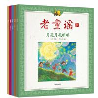 正版 老童谣 辑全五册 看谷佬+九九歌+从前有座山+红眼睛绿鼻子+月亮月亮明明 绘本中国民间传统文化书籍 0-3-6周