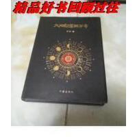 【二手旧书9成新】太阳部落两万年