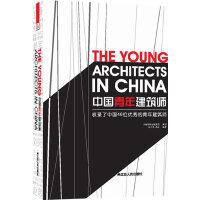 中国青年建筑师(记录新锐建筑师的成长的印迹)
