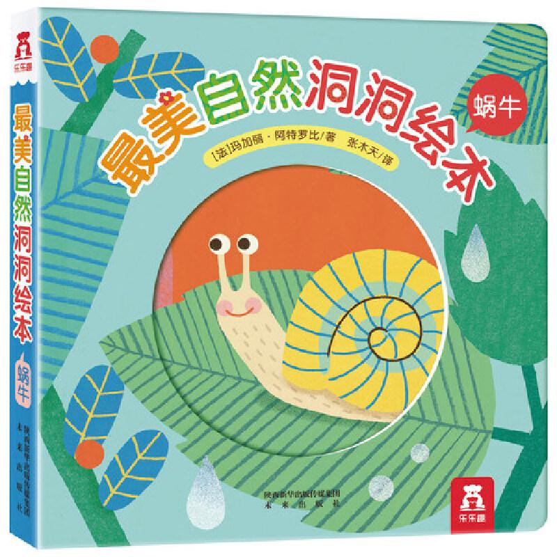 最美自然洞洞绘本-蜗牛 使用简单有趣的语言,配合唯美的插画和洞洞的形式,像小朋友介绍*美的自然。圆角设计,安全阅读,激发孩子阅读兴趣,培养阅读习惯。乐乐趣绘本阅读