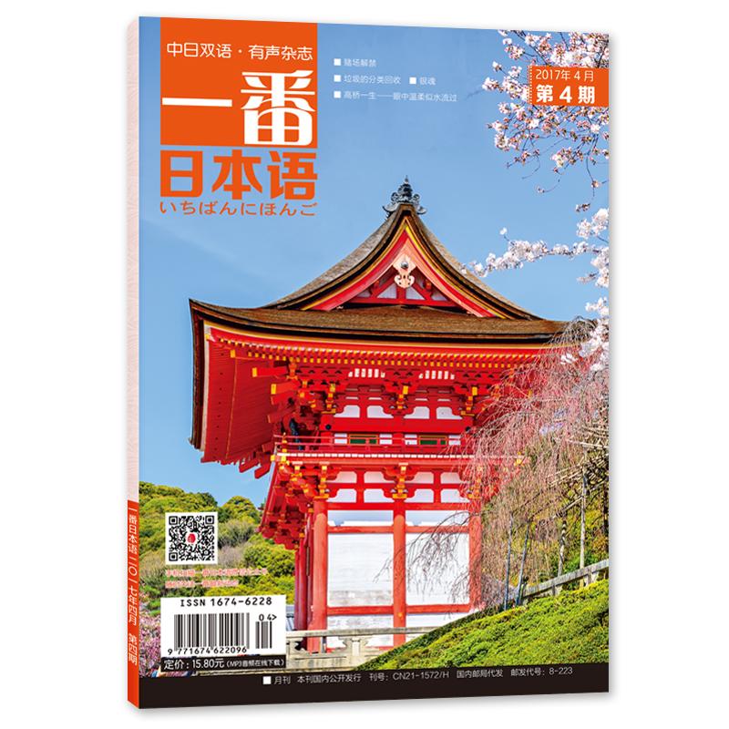 一番日本语(2017.4)(期刊)(全彩)一本有声的日语杂志
