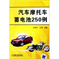 汽车摩托车蓄电池250例9787111216582 云振东,云峰 机械工业出版社