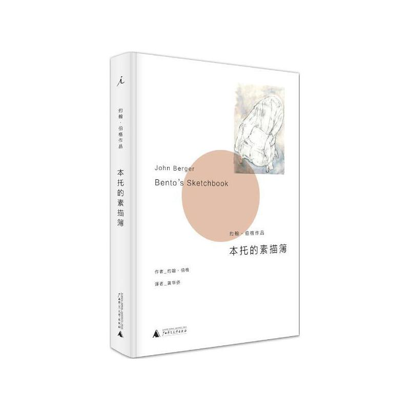 本托的素描簿 (英)约翰·伯格(John Berger) 著;黄华侨 译 【文轩正版图书】