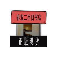 【二手旧书9成新】【正版现货】鲁迅、创造社与日本文学:中日近现代比较文学初探【有作者签名便?