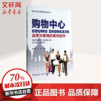 购物中心项目运营与管理的策划运作 中国建筑工业出版社