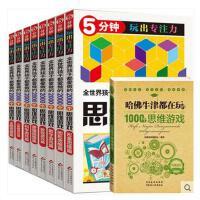 5分钟玩出专注力全套8册 2000个思维游戏 儿童脑筋急转弯益智游戏书 少儿趣味数学逻辑思维训练数独书3-5-6-12岁幼儿专注力训练书
