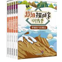 【现货】超级探险家训练营(全五册)穿越原始森林 穿越喜马拉雅山 穿越热带雨林 穿越海洋 穿越撒哈拉沙漠