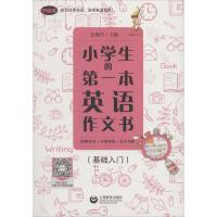 小学生的第一本英语作文书 图解单词+句型模板+范文详解(基础入门) 上海教育出版社