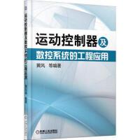 运动控制器及数控系统的工程应用 黄风 机械工业出版社