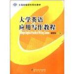 【旧书二手书8成新】大学英语应用写作教程 龚雪萍 北京出版社 9787200071900