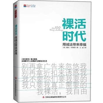 【旧书二手书9成新】单册售价 裸活时代:用减法带来幸福 [美] 戴夫·布鲁诺,王戎 9787546368788