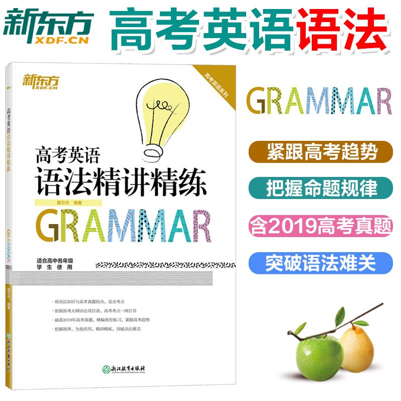 新东方 高考英语语法精讲精练 高考英语语法大全专项训练 高中教辅资料高一高二高三适用 高中英语词汇语法大全