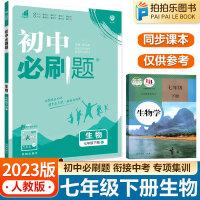 初中必刷题七年级下册生物 2021版初一人教版
