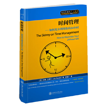 时间管理(pdf+txt+epub+azw3+mobi电子书在线阅读下载)