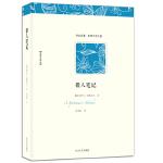 猎人笔记(《瓦尔登湖》之后必读的传世经典  迷人的气氛,19世纪的自然风景和风俗,艺术大师笔下永不过时的文字  名家全译本)