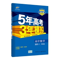 曲一线 高中数学 选修2-1 苏教版 2021版高中同步 5年高考3年模拟 五三