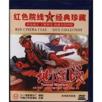 (八一)(俏佳人)地道战DVD( 货号:10600400290186)