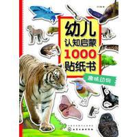 3-6岁幼儿认知启蒙1000贴纸书趣味动物