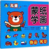 儿童蒙纸学画大全物品・风景 明天出版社