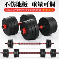 哑铃男士 家用健身器材通用可拆卸杠铃10公斤15/20/30/40kg