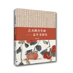 【旧书二手书9成新】单册售价 艺术教育先驱――姜丹书研究 孙茂华 9787517829461
