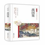 战国策 刘向,苏智恒 团结出版社