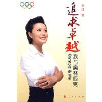 追求卓越――我与奥林匹克