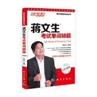蒋文生考试单词秘籍――中考冲刺版