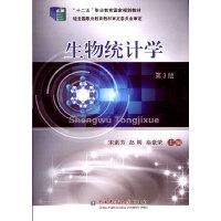 生物统计学 第3版