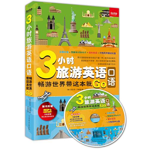 3小时旅游英语口语――畅游世界带这本就Go(附赠光盘)