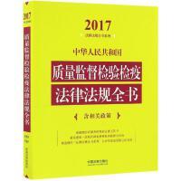 中华人民共和国质量监督检验检疫法律法规全书:含相关政策(2017年版) 中国法制出版社 编