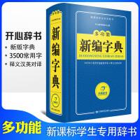 小学生多功能 新编字典 适合各版本年级使用 速查生字词 内有注解 小学生专用字典 工具书