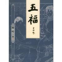 五福 樟叶 作家出版社