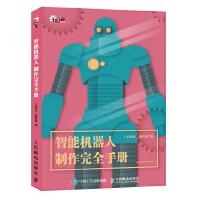 【新书店正版】智能机器人制作完全手册,《无线电》编辑部,人民邮电出版社9787115394682
