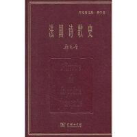 法国诗歌史(郑克鲁文集・著作卷)