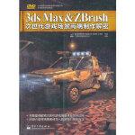 【旧书二手书9成新】VIP3ds Max&ZBrush次世代游戏场景高端制作解密(含DVD光盘1张)(全彩) 西安易游