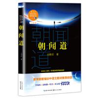 朝�道 �⒋刃� 著 著 9787570204403 �L江文�出版社