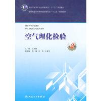 空气理化检验(第2版/本科卫生检验与检疫)