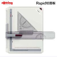 德国ROTRING红环绘图板 A3 设计制图板 草图台 绘图台 绘图板