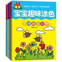【满55.8元任选3套包邮】宝宝趣味涂色书6册全套 3-4-5-6周岁宝宝幼儿童简笔画涂色画画描红本涂鸦填色书绘画书籍