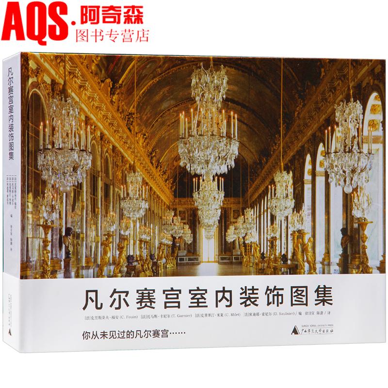 凡尔赛宫室内装饰图集 古典法式风格建筑的室内设计全面解析 欧式古典建筑 细部 图案设计书籍 法国古典主义建筑艺术的杰作